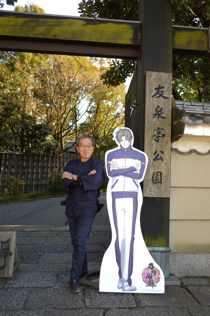 友泉亭は長谷部パネルのシュールさもだけどおじちゃんがユニークでめっちゃ面白かった…w 掲載許可🙆