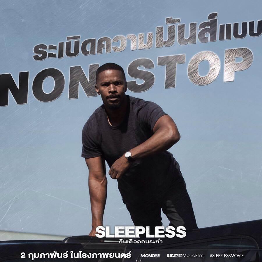 หนัง Sleepless คืนเดือดคนระห่ำ