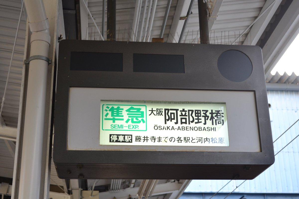 もうすぐ見られなくなる可能性が高い近鉄長野線河内長野駅の幕式発車標  ☆記録をするならお早めに☆ https://t.co/d2KTVRQ1v4