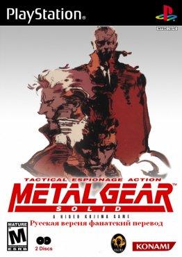 metal gear rus торрент