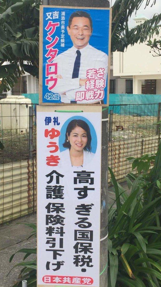 選 浦添 市長