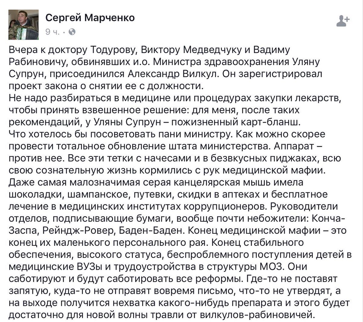 Огнем и мечом! Что стоит за конфликтом Бориса Тодурова и Минздрава? - Цензор.НЕТ 3912