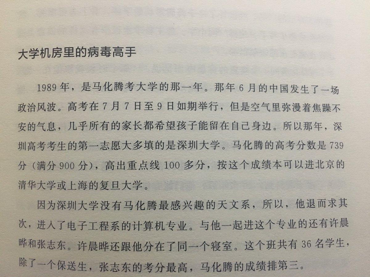 马化腾当年高考成绩这么好,本可以上清华或复旦,却仍然留在深圳,原因居然是当年春夏之交的政治风波…《腾讯传》第一章。 https://t.co/LFZxwV29FM