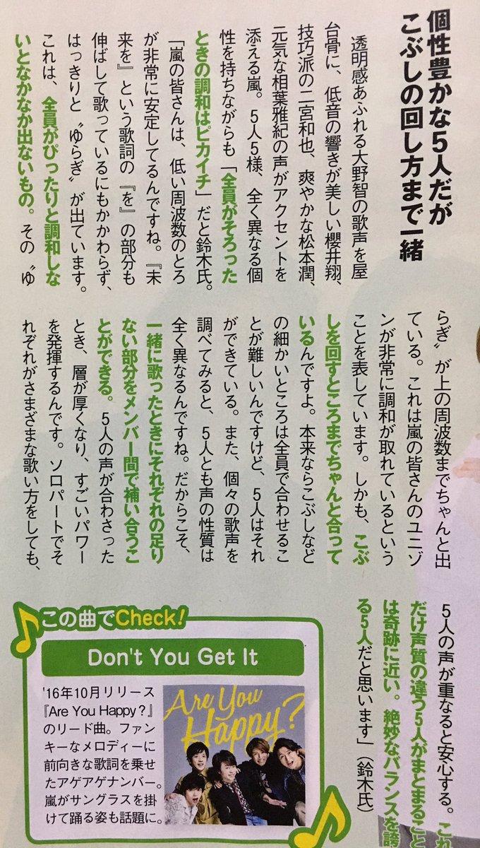 じょん   ジャニーズ歌声解析全13組  嵐さん『全員がそろった時の調和はピカイチ。これだけ声質の違う5人がまとまることは奇跡に近い。絶妙なバランス誇る5人だ。』日本音響研究所  奇跡のグループだって科学が言ってる!(❁´ω`❁) https://t.co/AkNnV2P1Ys