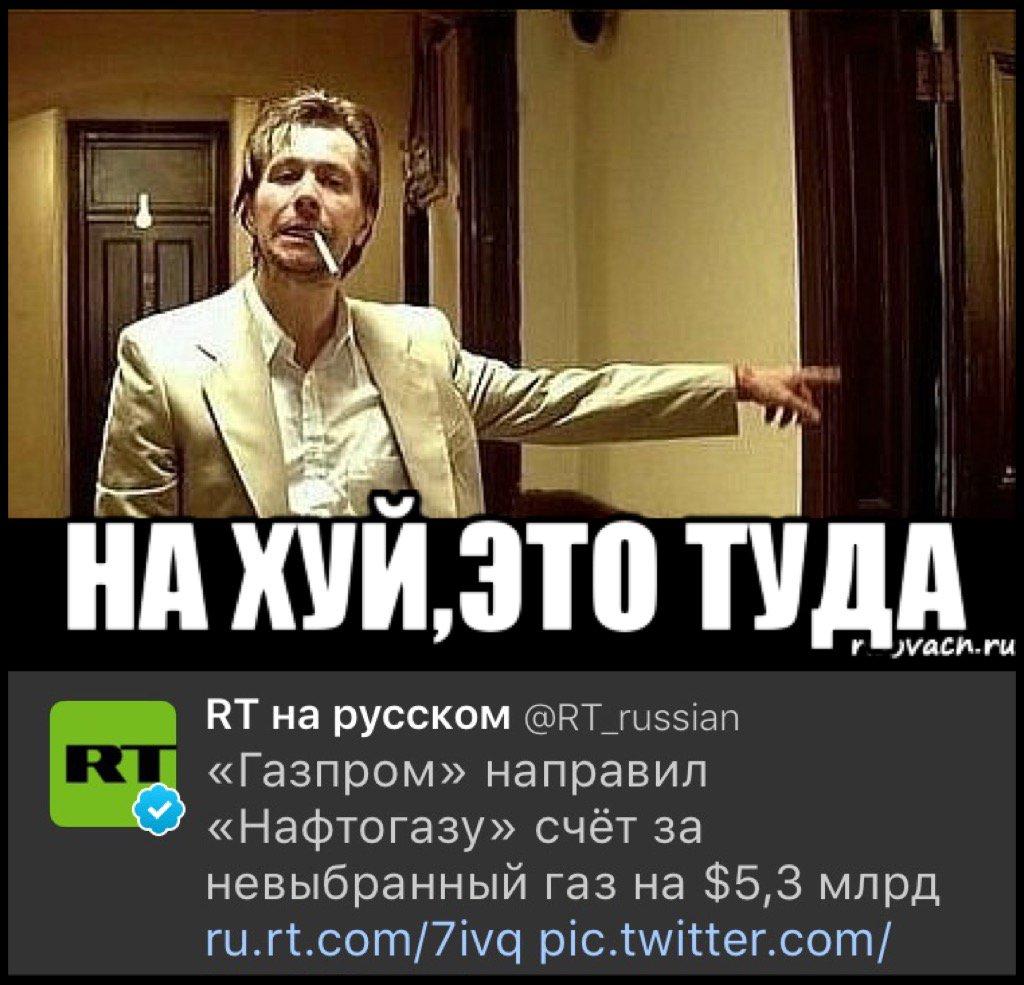 """""""Газпром"""" выставил Украине счет на $5,3 млрд за недобор газа в 2016 году - Цензор.НЕТ 8921"""