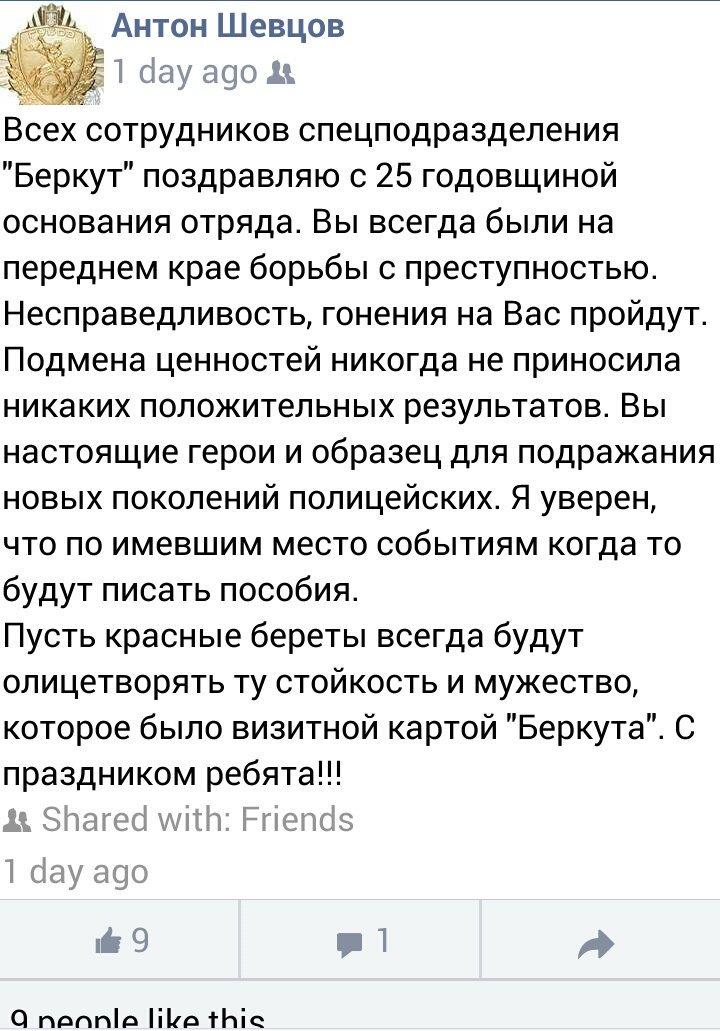 Новым главой Нацполиции в Запорожской области стал Золотоноша - Цензор.НЕТ 6245