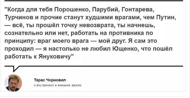 """Савченко: Списки лиц, которых запрашивает """"ЛДНР"""", были переданы мне после Минска, через Рубана - Цензор.НЕТ 746"""