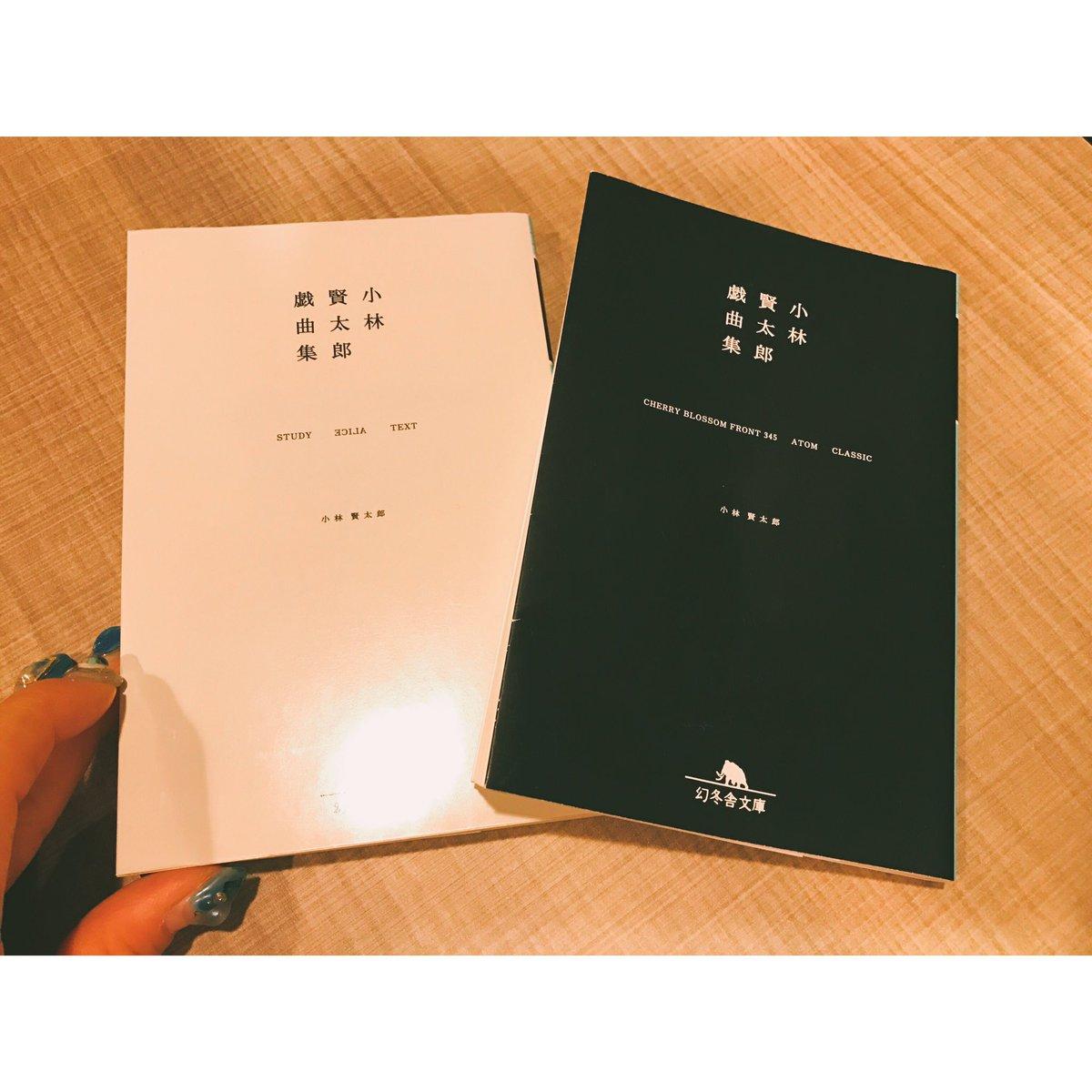小林賢太郎さんの戯曲集を購入。 私がもっとも大好きなお笑い芸人さん。ラーメンズさん。 小さい頃からお…