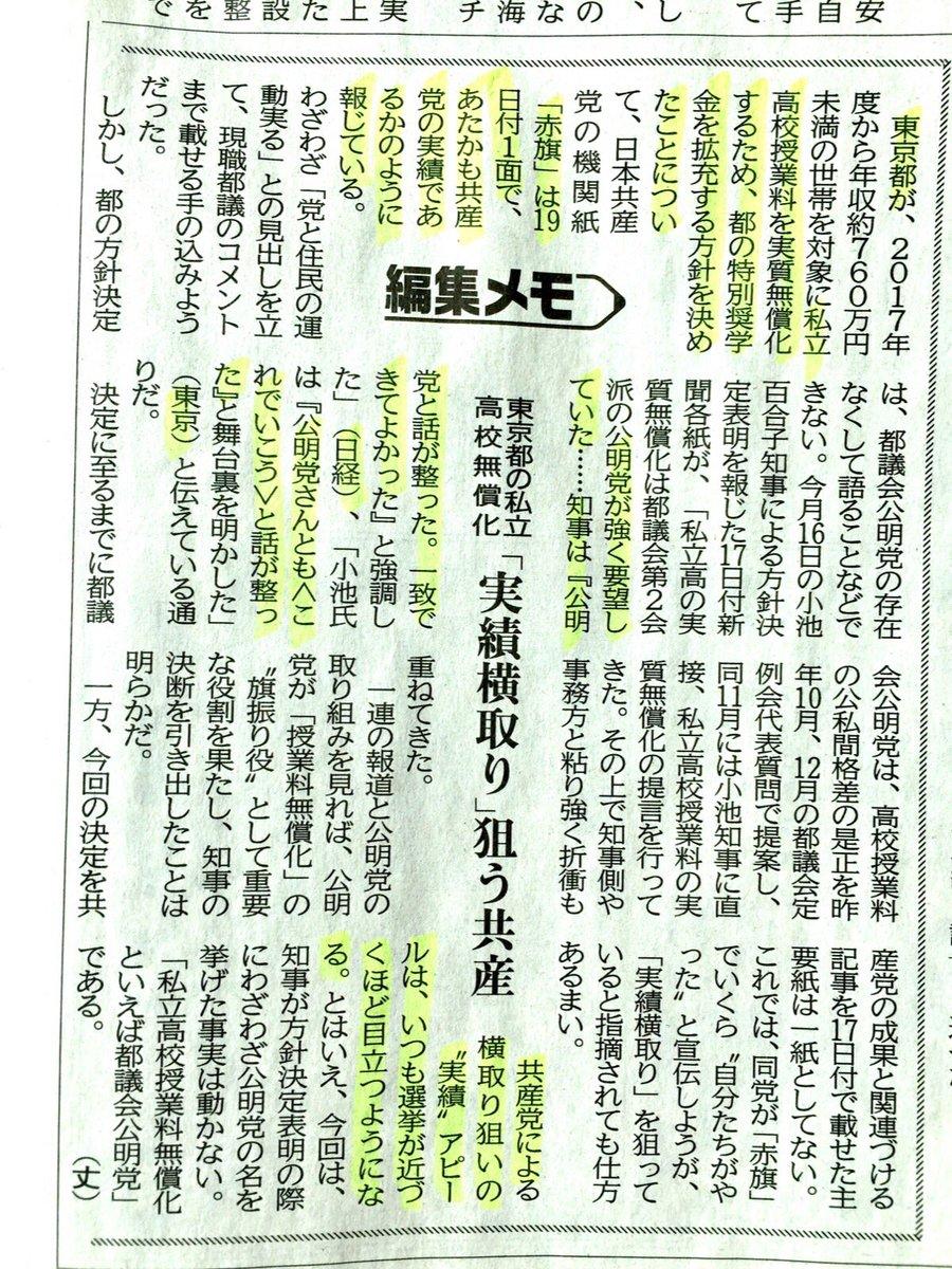 東京都の私立高校無償化。 「赤旗」1面では共産党の成果としていますが、小池知事との発言内容とも異なり…