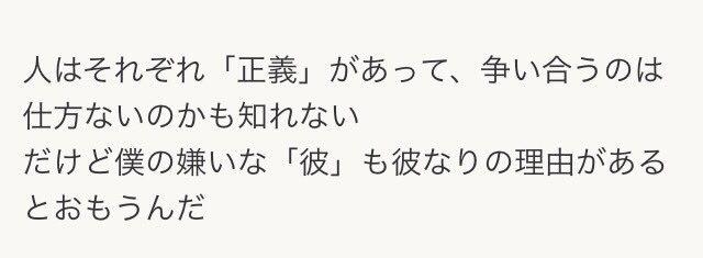 僕は SEKAI NO OWARIさんのDragon Night 内の歌詞  「人はそれぞれ正義があ…