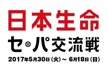 2017年度「日本生命セ・パ交流戦」の球場・試合開始時間入りの詳細日程を発表しました。交流戦は5/3…