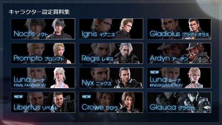 FINAL FANTASY XV「キャラクター設定資料集」更新!追加されたのはルナフレーナ(KING…
