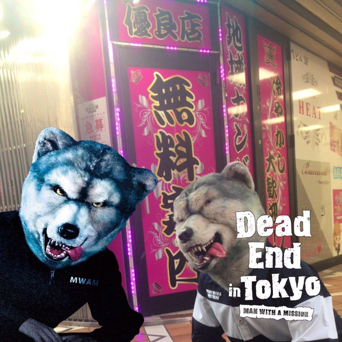 コレガ、 Dead End in Tokyo!!!!