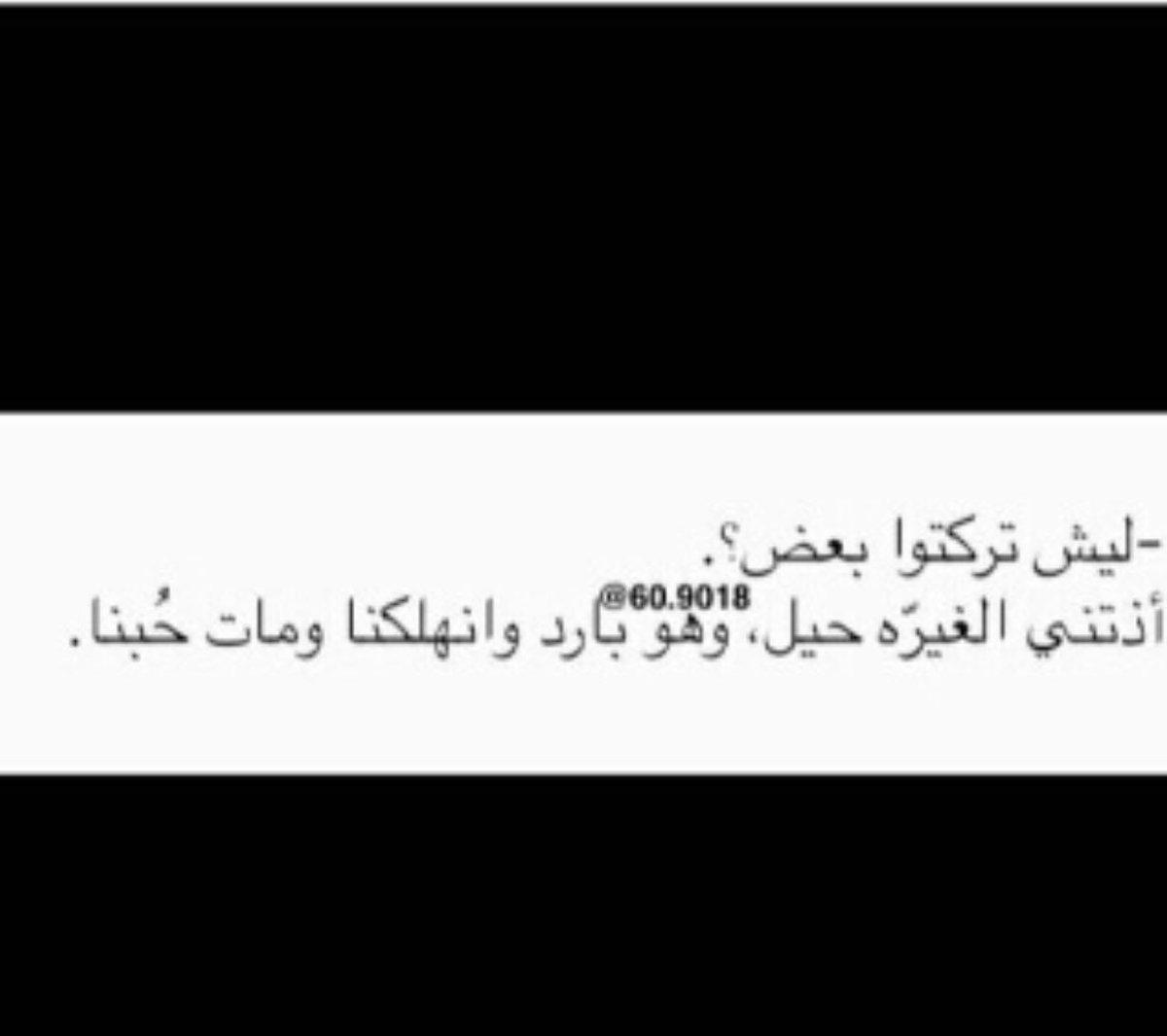Ab On Twitter مات حبنا حب حزن خواطر حبيب الحبيب بيسيات خواطر