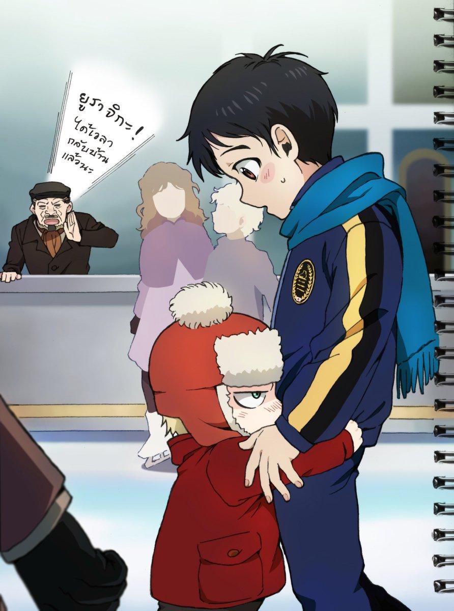 「ユーラチカ!帰る時間だぞ!」  勇利(11) ユリオ(3) もし...ただ二人が思い出せないだけで…