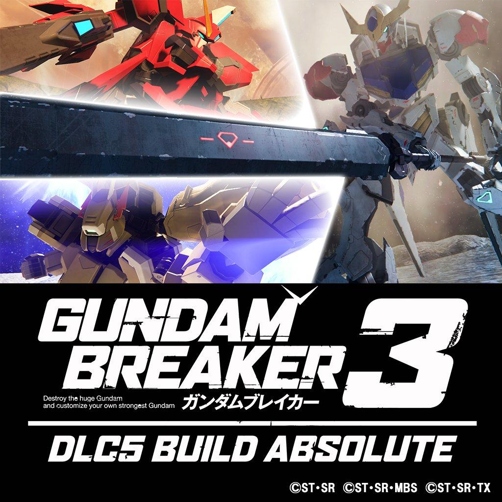 【本日(1/25)配信開始!】PS4/PS Vita「ガンダムブレイカー3」の第5弾DLC「BUIL…