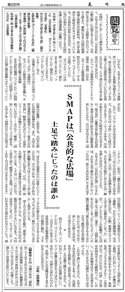 1月23日(月)の新聞「民間放送」閲覧コーナー SMAPは「公共的広場」土足で踏みにじったのは誰か