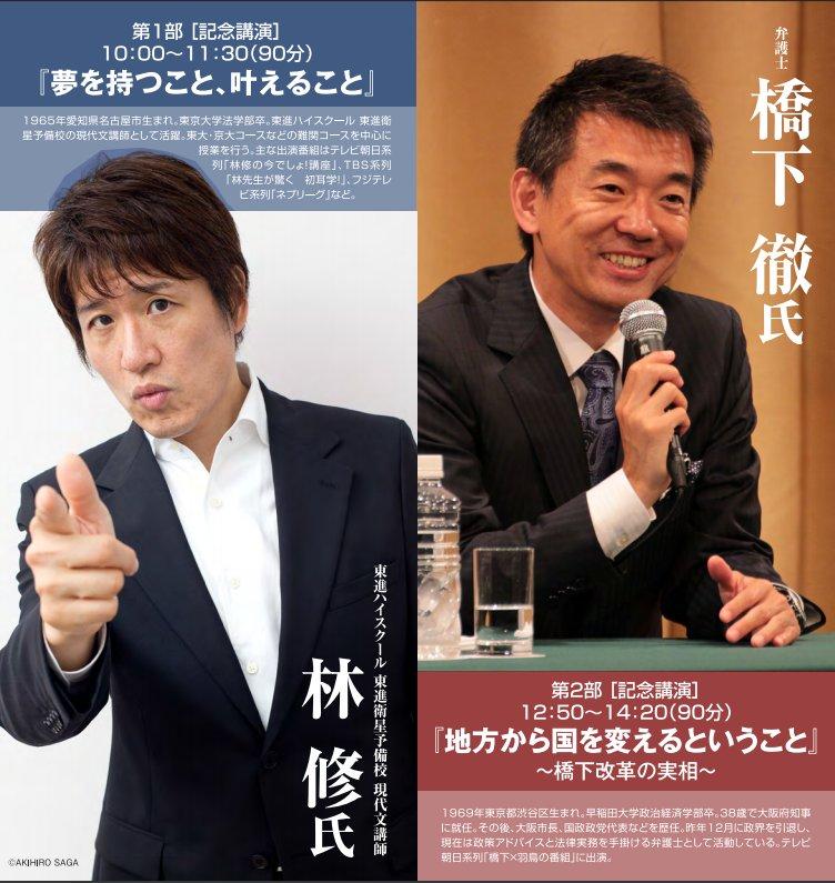 林修先生、橋下徹さん、岸博幸さんとのセットは初めて。今週日曜日大阪。1,500名くらいいらっしゃるそうです。 https://t.co/orY2qiyU2N