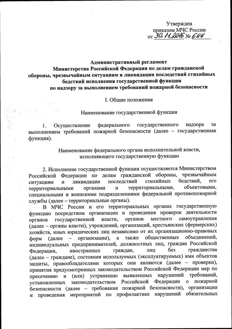 92 приказ мчс россии