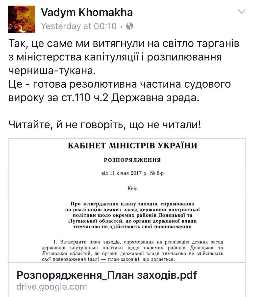 Лавров: Идея размещения полицейской миссии ОБСЕ на Донбассе противоречит Минским соглашениям - Цензор.НЕТ 757