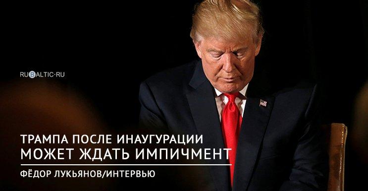 Картинки по запросу Трамп импичмент