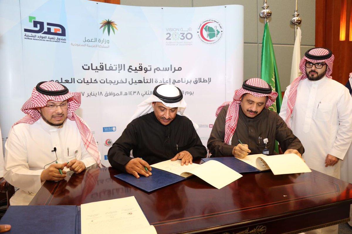 الآن :  #مدينة_الملك_سعود_الطبية توقع إتفاقية مع  الهيئة السعودية للتخ...