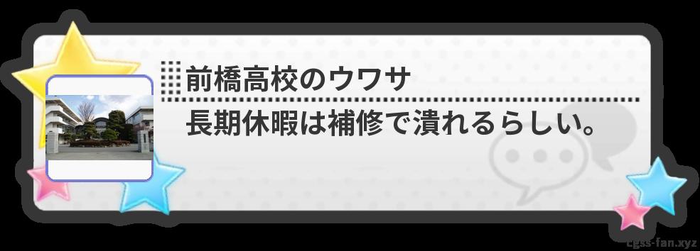 入試 公立 群馬 県 高校
