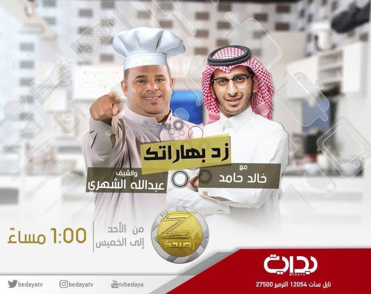 زِد بهاراتكـ مع:خالد حامد  @khalidhamid77  والشيف:عبدالله الشهري  السا...