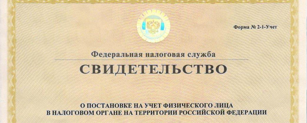 Заявление на инн образец заполнения для иностранных граждан