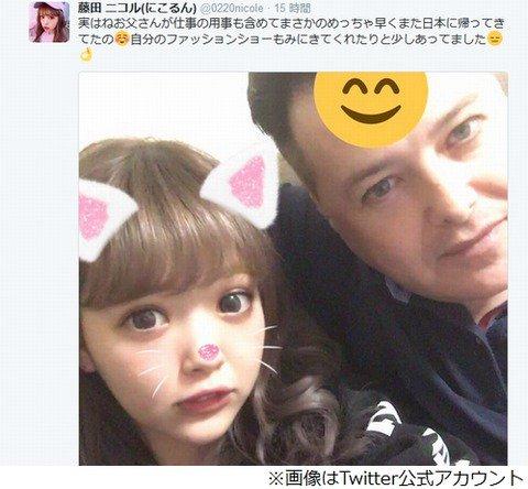 藤田ニコル 父親 Twitter