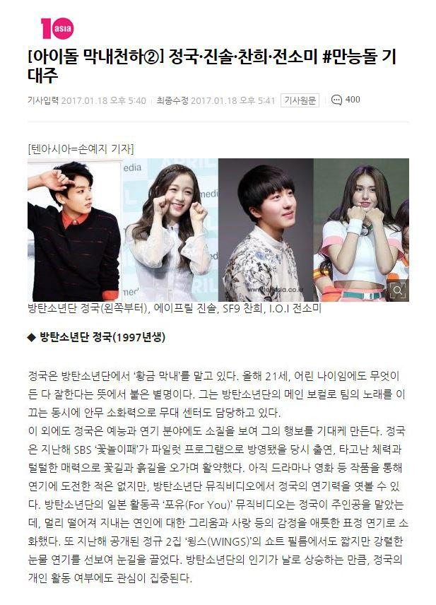 @tenasia_ Idol maknae's world - can do everything well ! #BTS #JUNGKOOK  Let&#39;s write good comment on this article :)  http:// entertain.naver.com/read?oid=312&amp;a id=0000233759 &nbsp; … <br>http://pic.twitter.com/cC3ANyIsvA
