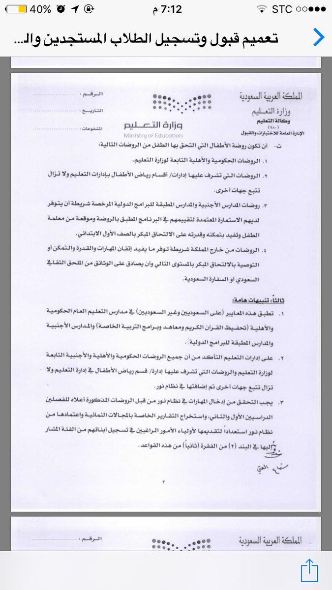منصور الجربوع on twitter