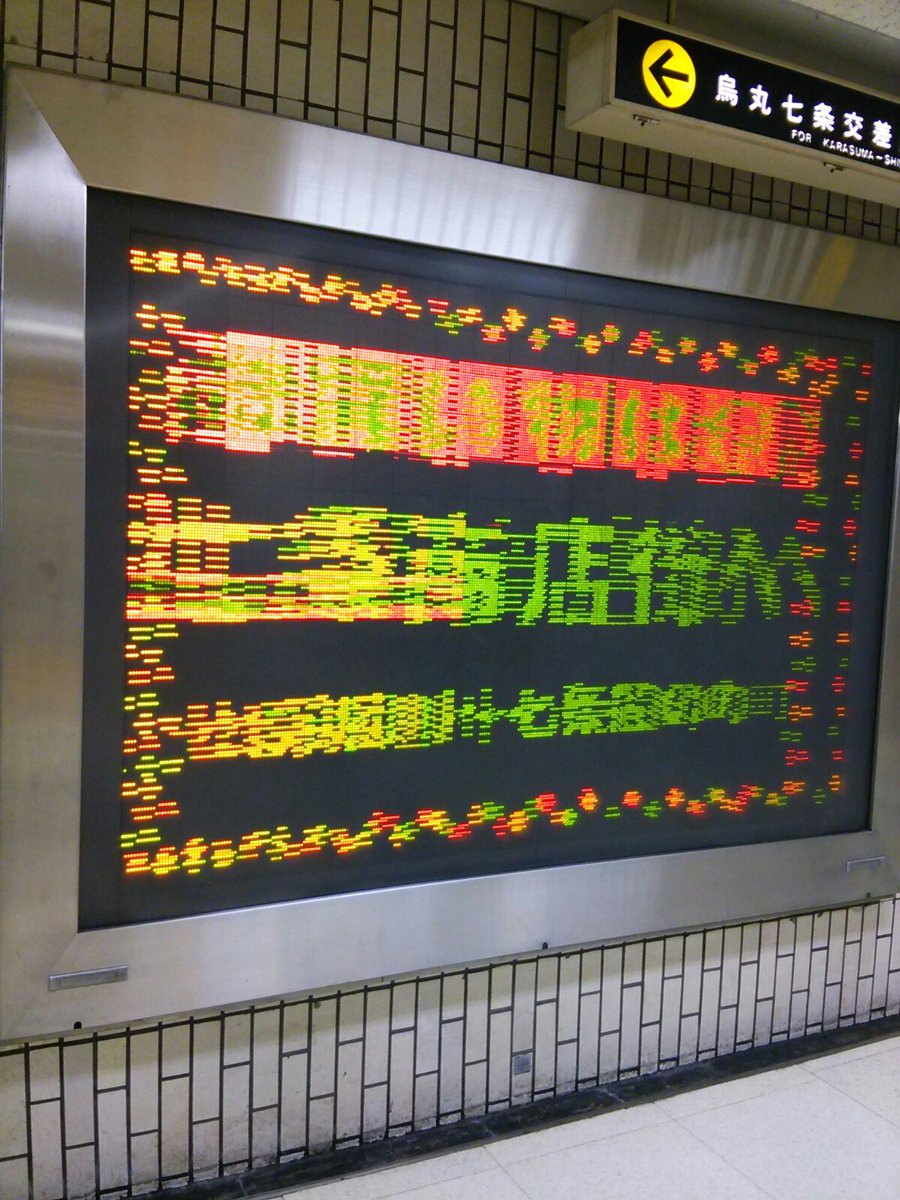 ここの電光掲示板ほんまに内容の安っこさとバグった表示が相乗効果発揮してあまりにもホラーだから京都駅マストスポットだと思う https://t.co/mPERvnnOod