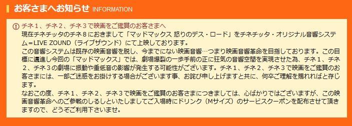 川崎の映画館チネチッタ、「爆音で白黒マッドマックス上映するから、下の階で別の映画見てるみんなはうるさ…