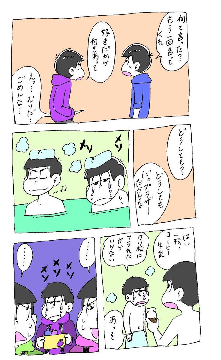 【まんが】『無理やり付き合えた色松』(むつご)