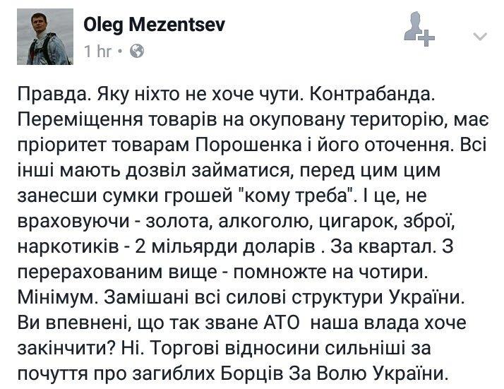 Порошенко попросил главу Красного Креста Маурера о содействии в освобождении украинских заложников на Донбассе - Цензор.НЕТ 1121