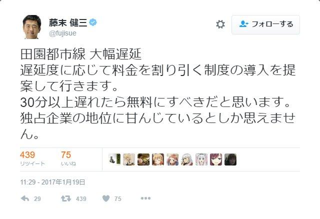 .@fujisue 遅延ペナルティを科さなくても、鉄道事業者は安全性を無視して運行したほうが儲かります。民進党議員がそのように発言したと記録しておきましょう。 https://t.co/1x1tdU3zrj