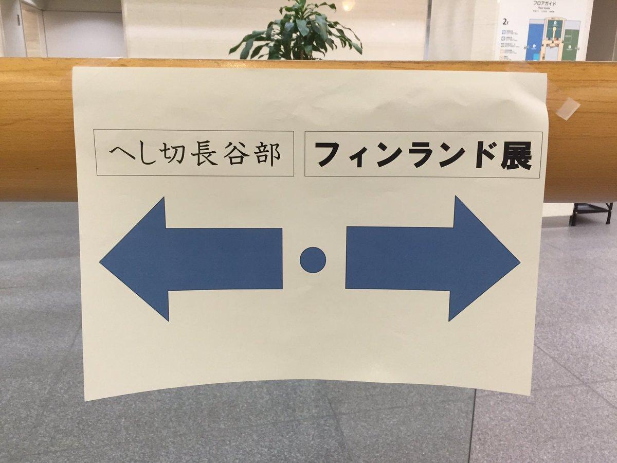 ←へし切長谷部 フィンランド展→