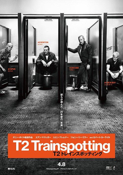 映画『T2 トレインスポッティング』4月に日本で公開 - ユアン・マクレガーら主演陣も続投fashi…