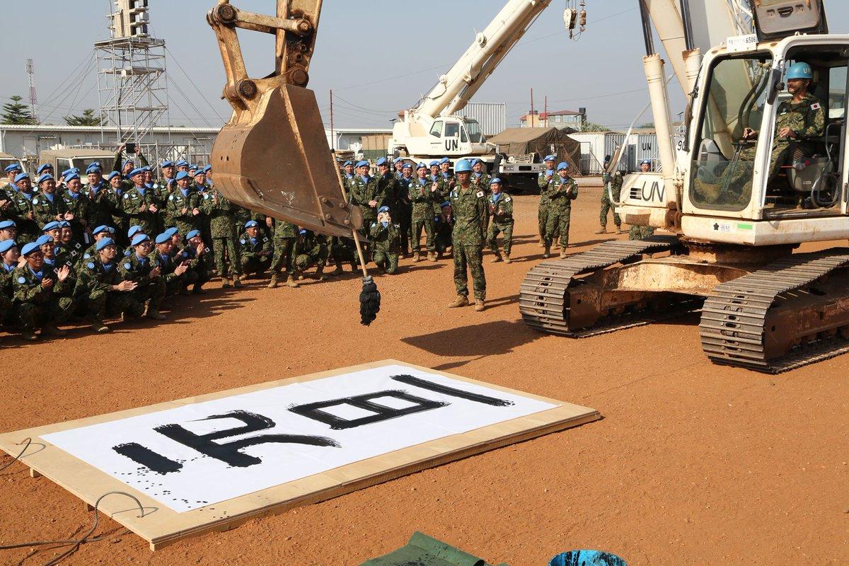 facebook.com/permalink.php?… 南スーダンにいる自衛隊の人がユンボで書き初…