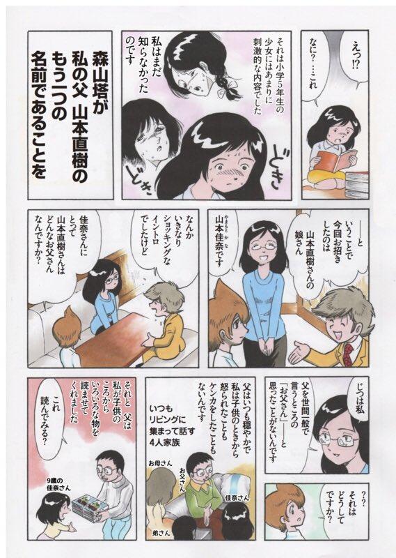 """中野 on Twitter: """"田中圭一の「..."""
