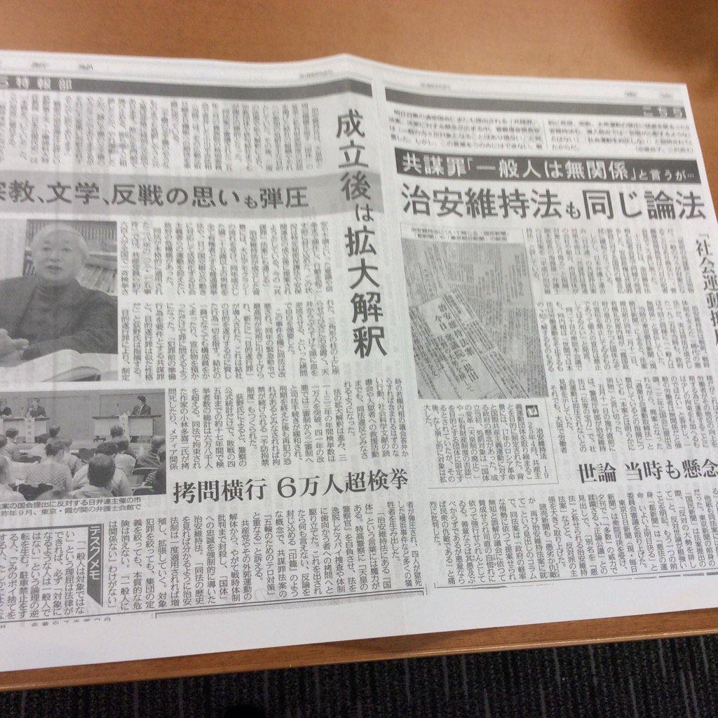 今日の東京新聞です。治安維持法は成立後拡大解釈をされました。共謀罪は現代の治安維持法です。