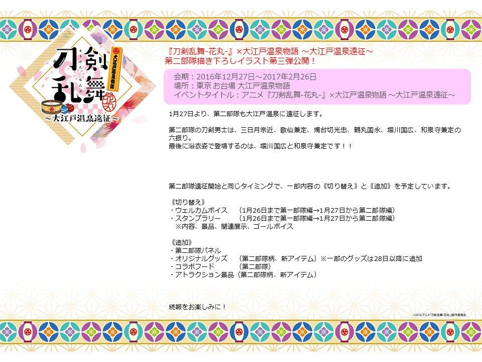 【第二部隊描き下ろしイラスト第三弾公開!】 1月27日より大江戸遠征を開始する、第二部隊。 最後に浴衣姿で登場するのは… #ooedo_ha...