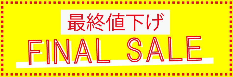 本日1/19の1800より、ファイナルセールがスタート致しました! 秋冬商品が最大60%OFFです! LASUD ラシュッド ヤマダヤオンラインストアpic.twitter.com/