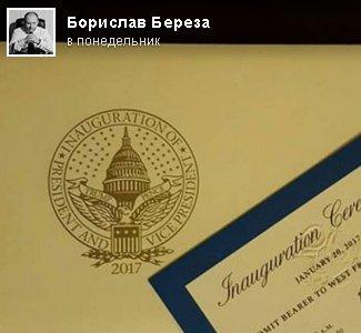 Предложение Трампа о снятии санкций с России может дорого ему стоить, - экс-посол США Хербст - Цензор.НЕТ 6725