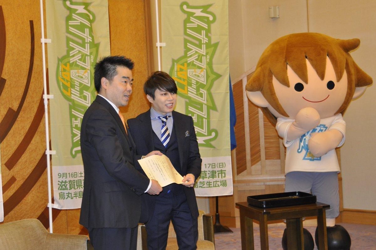 滋賀ふるさと観光大使の西川貴教さんから、イナズマロックフェス2016収益金の一部を琵琶湖の保全のため…