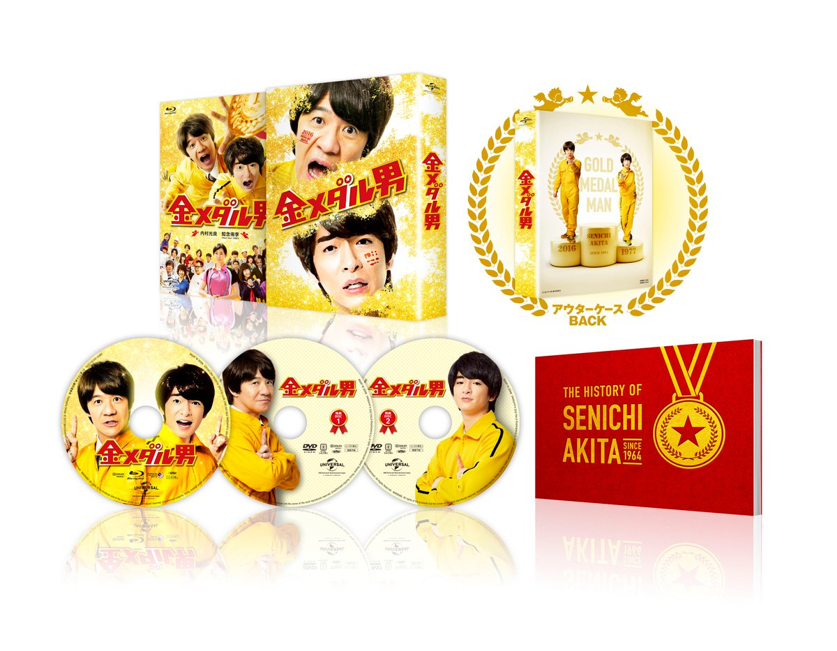 ビッグニュース!「金メダル男」のBlu-ray&DVDが、4月12日に発売されることが決定!特典映像…