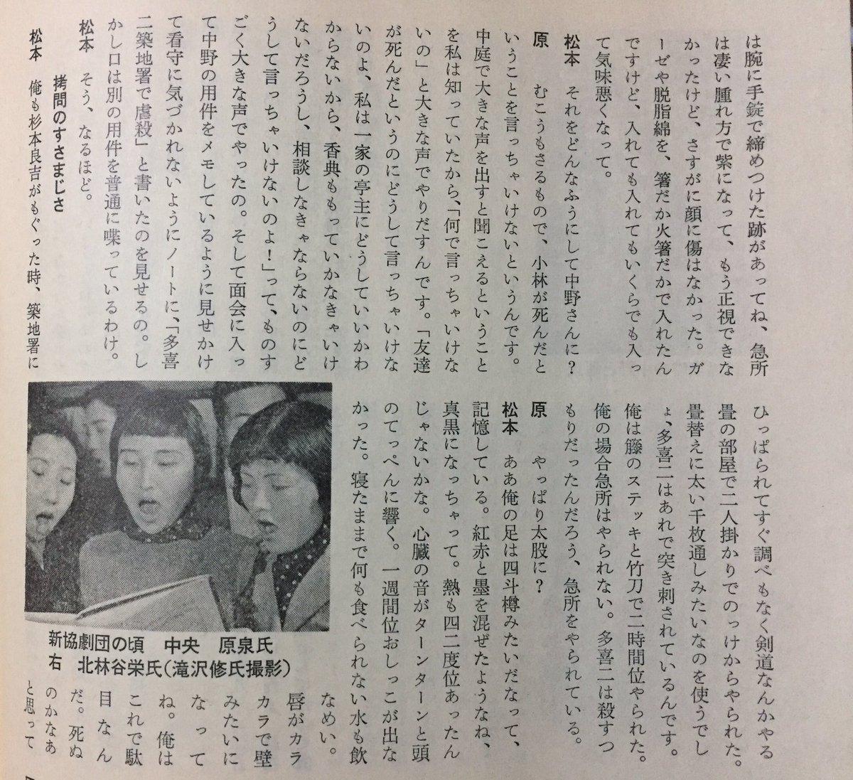 「彷書月刊1986年10月号」特集・中野重治の対談で、原泉さん(中野重治夫人)が小林多喜二の死を当時獄中にあった重治にどうやって伝えたのかが語られていました…… https://t.co/HzHTOxJilE
