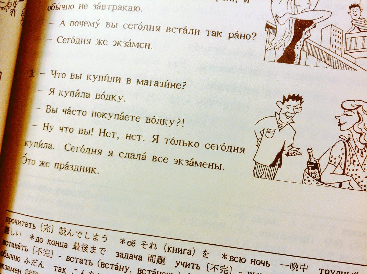 Нашел я этот знаменитый японский учебник русского языка https://t.co/UrK4wViIfx