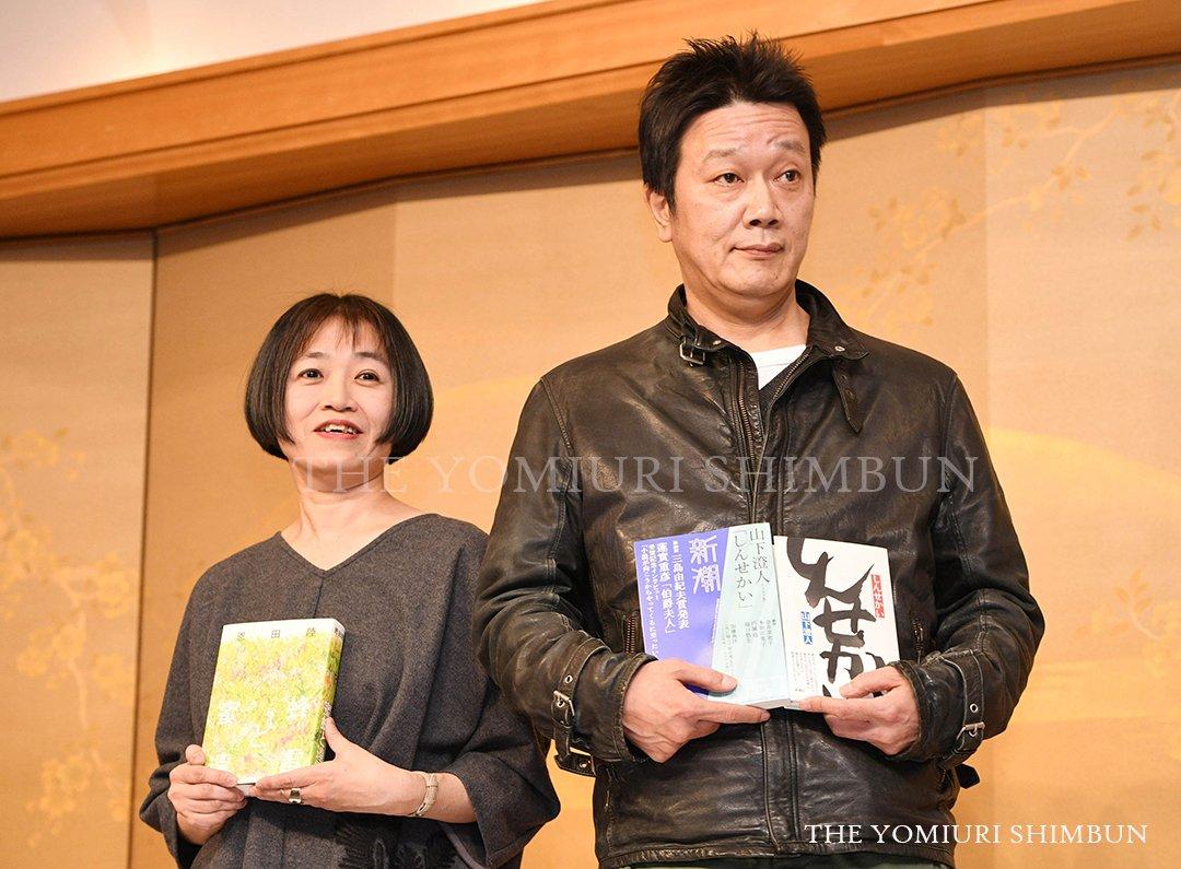 #芥川賞 に #山下澄人 さん(右)、#直木賞 は #恩田陸 さんに。 おめでとうございます(19日…